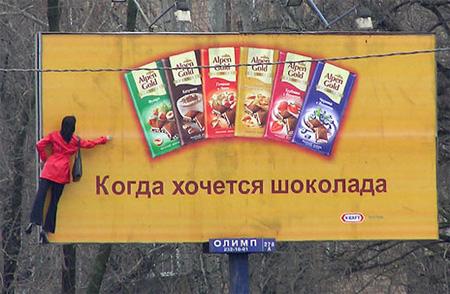 Самые необычные рекламные щиты в мире (14 фото)