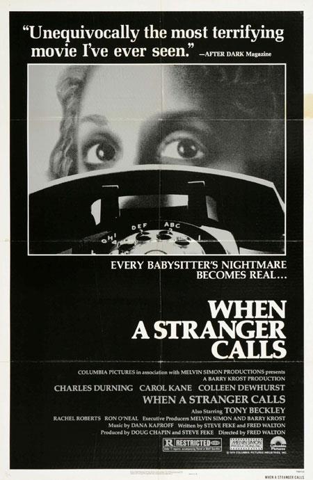 Когда звонит незнакомец