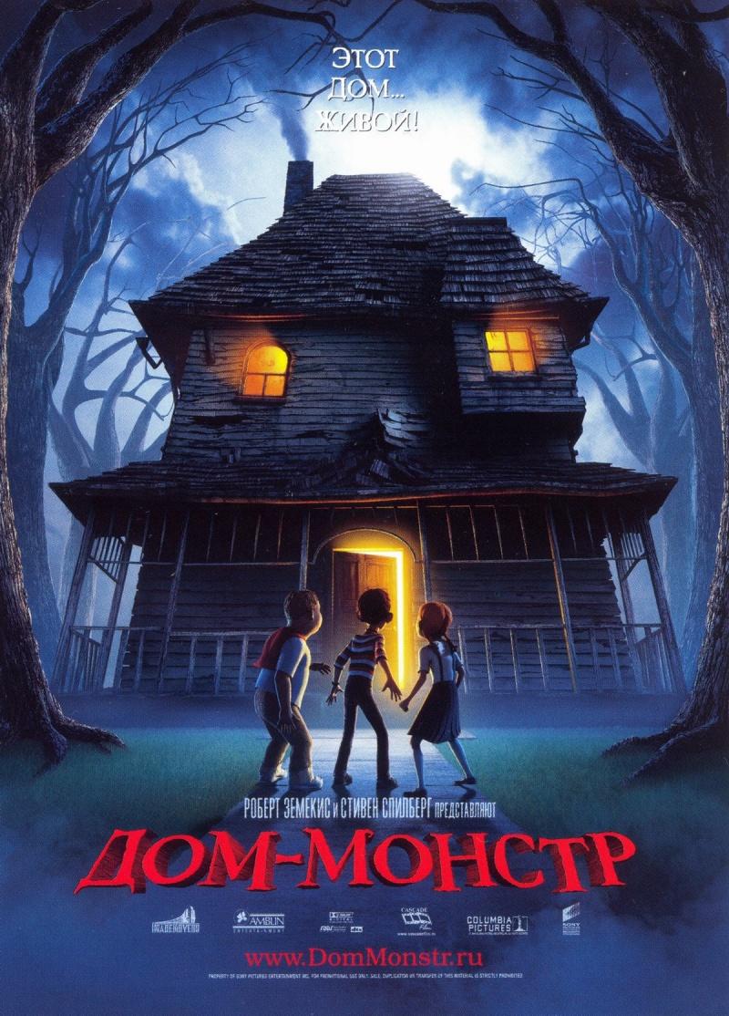 Дом-монстр (Monster House)