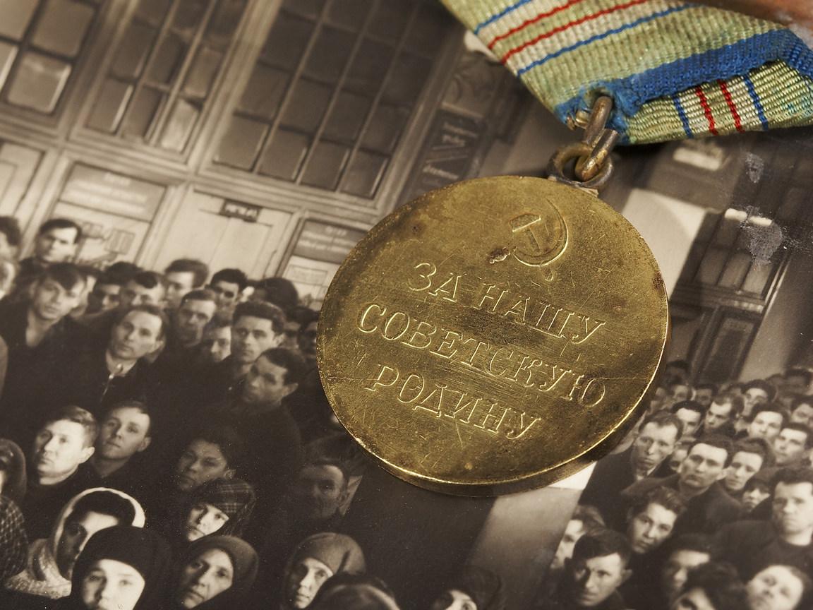 Медаль за Родину
