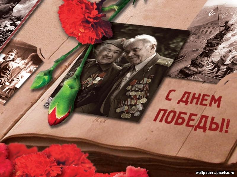 grafika i dizayn  Обои на рабочий стол: День Победы