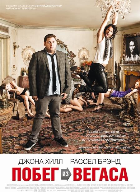 """Постер 1 к фильму """"Побег из Вегаса"""" /Get Him to the Greek/ (2010)"""