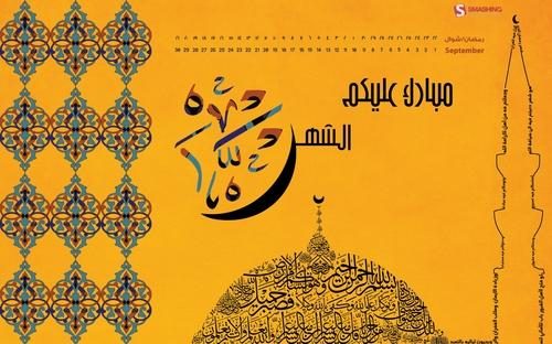 Ahlan-ramadan in Desktop Wallpaper Calendar: September 2010
