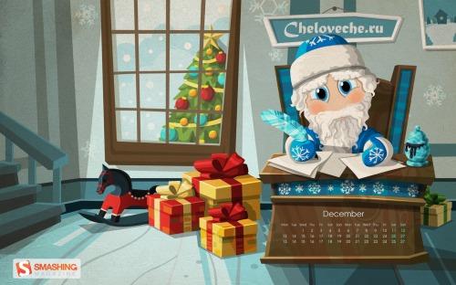 Happy New Year 69 in Desktop Wallpaper Calendar: December 2010