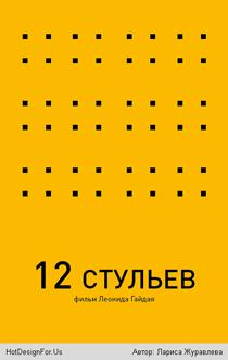 Минимализм-постер «12 стульев»