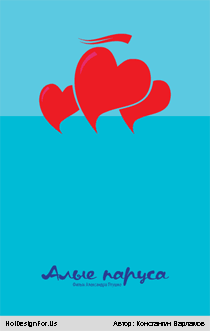 Минимализм-постер «Алые паруса»