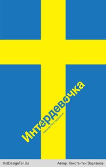 Минимализм-постер «Интердевочка»