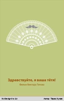 Минимализм-постер «Здравствуйте, я ваша тетя!»