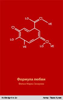 Минимализм-постер «Формула любви»