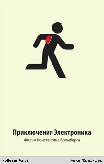 Минимализм-постер «Приключения Электроника»