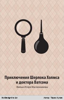 Минимализм-постер «Приключения Шерлока Холмса и доктора Ватсона»