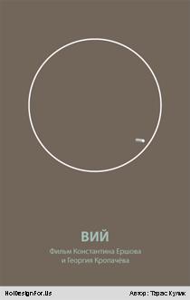 Минимализм-постер «Вий»