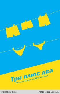Минимализм-постер «Три плюс два»