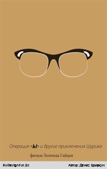 Минимализм-постер «Операция Ы и другие приключения Шурика»