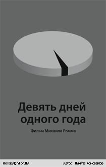 Минимализм-постер «Девять дней одного года»