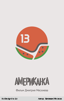 Минимализм-постер «Американка»