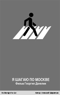 Минимализм-постер «Я шагаю по Москве»