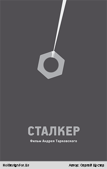 Минимализм-постер «Сталкер»