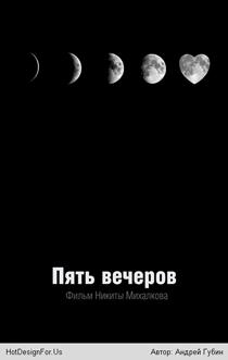 Минимализм-постер «Пять вечеров»
