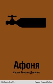 Минимализм-постер «Афоня»
