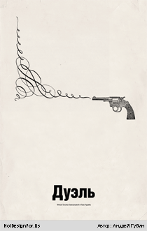 Минимализм-постер «Дуэль»