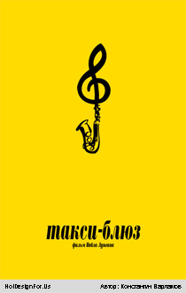 Минимализм-постер «Такси-блюз»