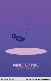 Минимализм-постер «Мистер Икс»