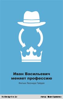 Минимализм-постер «Иван Васильевич меняет профессию»