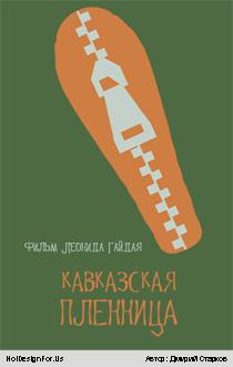 Минимализм-постер «Кавказская пленница, или Новые приключения Шурика»