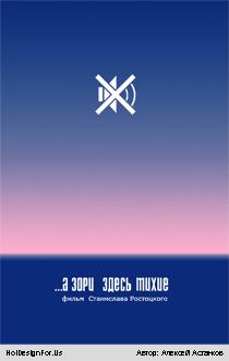 Минимализм-постер «А зори здесь тихие»