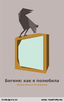 Минимализм-постер «Богиня: как я полюбила»