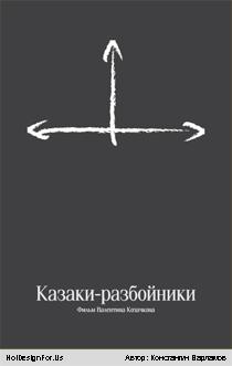 grafika i dizayn  Минималистические постеры к отечественным фильмам: часть вторая