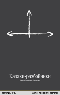 Минимализм-постер «Казаки-разбойники»