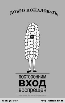 Минимализм-постер «Добро пожаловать, или Посторонним вход воспрещён»