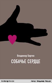 Минимализм-постер «Собачье сердце»