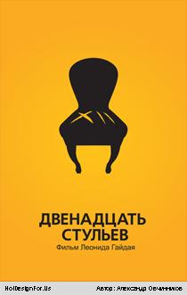 Минимализм-постер «Двенадцать стульев»