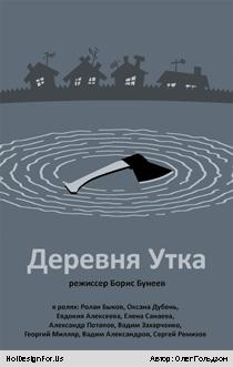 Минимализм-постер «Деревня Утка»