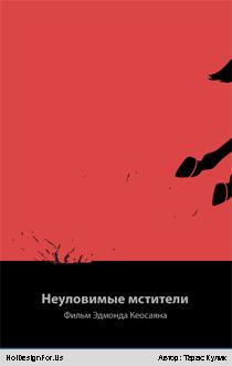 Минимализм-постер «Неуловимые мстители»