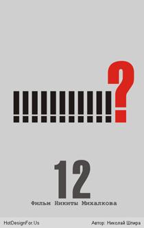 Минимализм-постер «12»