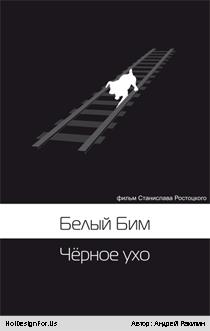 Минимализм-постер «Белый Бим Чёрное ухо»