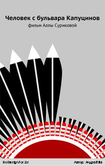 Минимализм-постер «Человек с бульвара капуцинов»