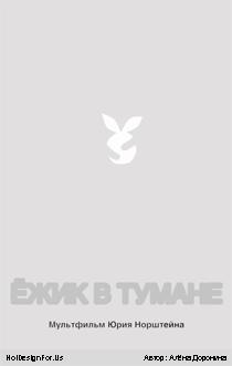 Минимализм-постер «Ёжик в тумане»