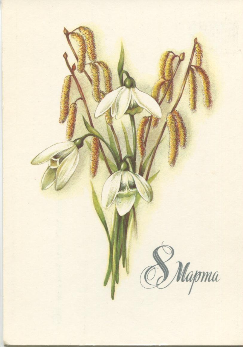uncategorized  Ретро открытки: восьмое марта