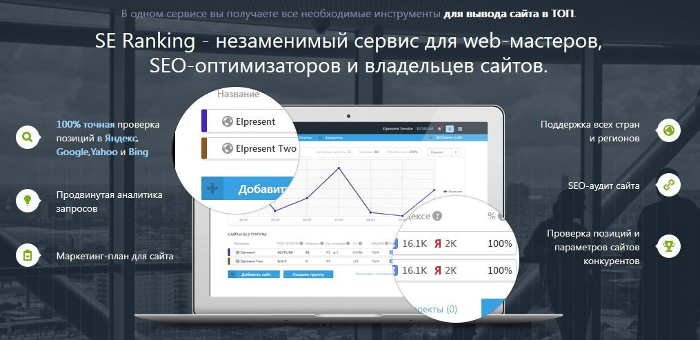 rabota 2 internet  Эффективный мониторинг позиций сайта легко!